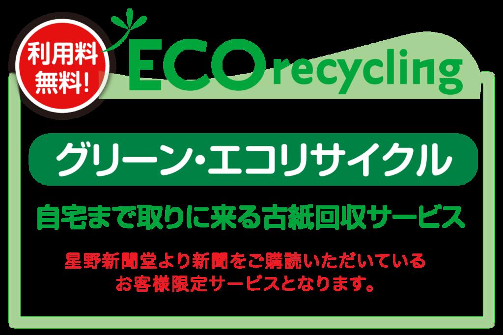 グリーン・エコリサイクル