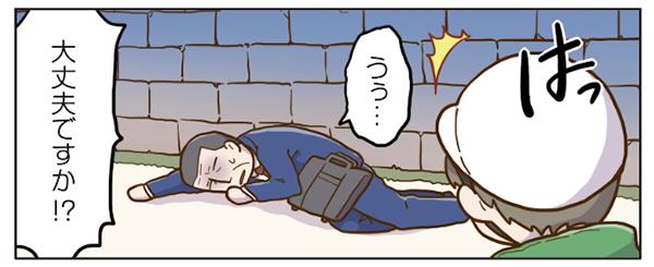 星野新聞堂パトロール