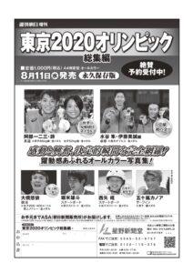 東京2020総集編チラシ